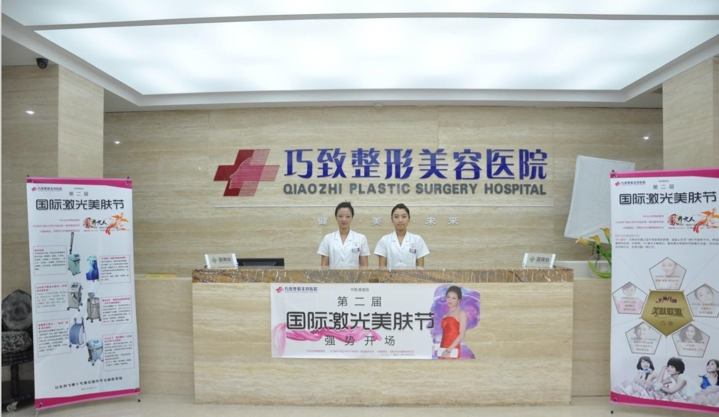秦皇岛巧致整形美容医院